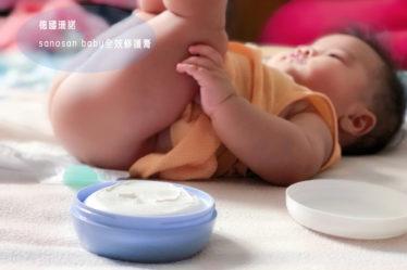 sanosan、 保溼滋潤、 尿布疹、 屁屁膏、 德國珊諾、 溼疹、 珊諾全效修護膏、 隔離防護、 預防尿布疹、寶寶紅屁屁